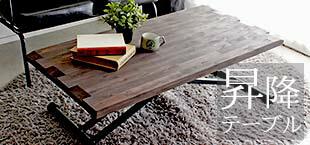 昇降 昇降式 テーブル
