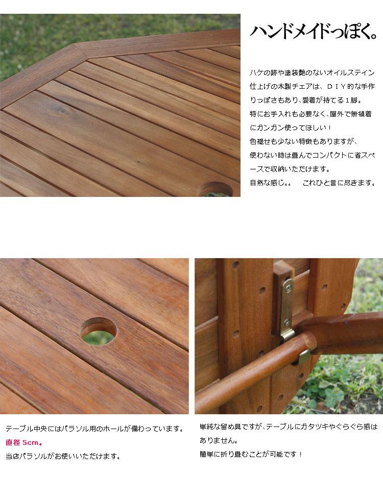 ガーデンテーブル 110 八角