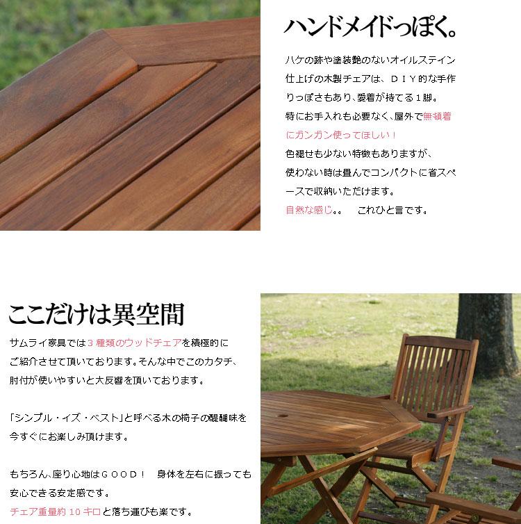 フォールディング 木製 ウッド
