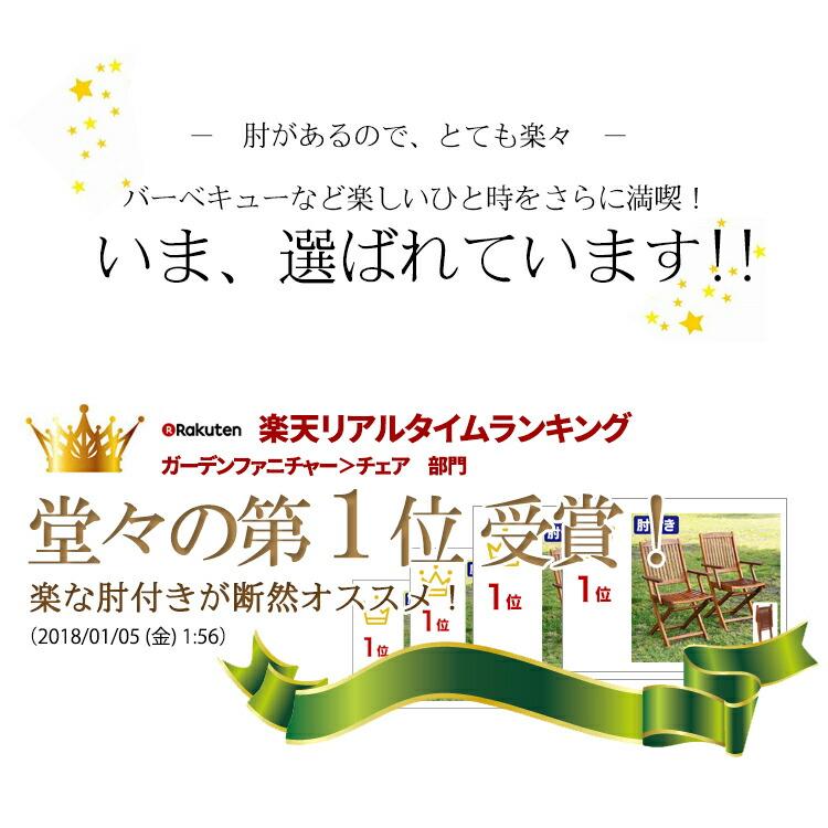 【2脚セット】オイルステイン ガーデンチェアー