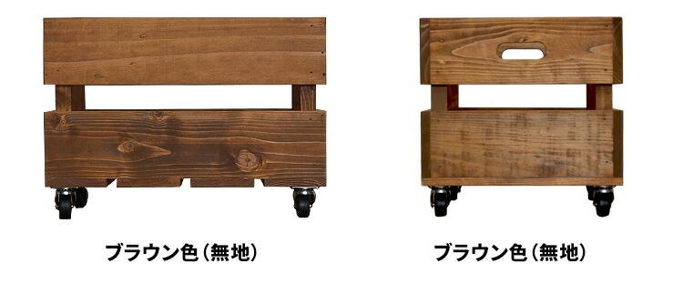 木箱 キャスター付き