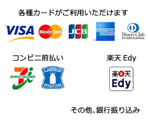 各種クレジットカード, コンビニ前払い, Edy, そのた銀行振り込みをご利用いただけます
