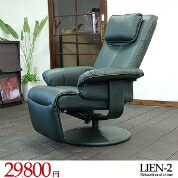 Reclining Chair: 'LIEN-2'