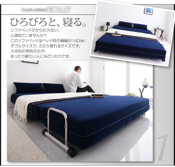 ソファーベッド ダブルベッドサイズ
