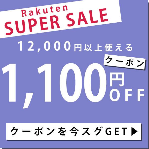 1100円オフクーポン