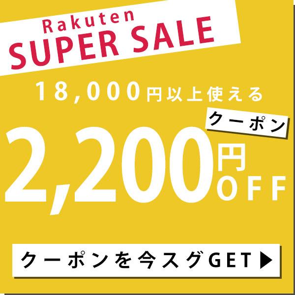 2200円オフクーポン