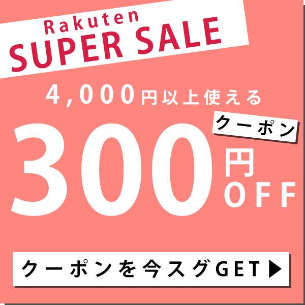 300円オフクーポン