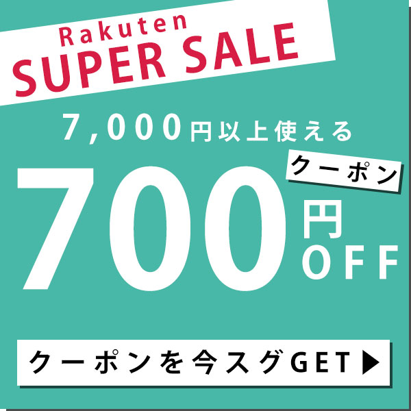 700円オフクーポン