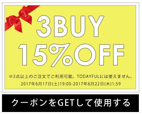 【3BUY15%OFF】先着100名様限定★スーパーSALE限定クーポン!