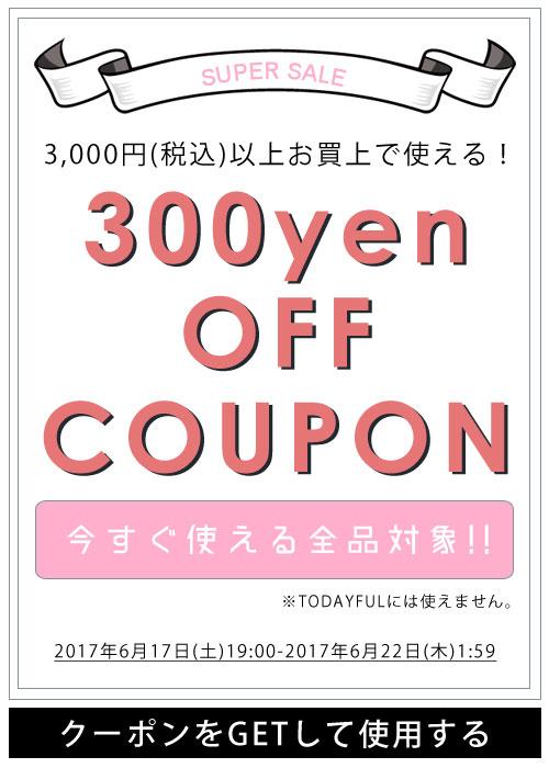 3,000円(税込)以上のお買い物に使える300円OFFクーポン