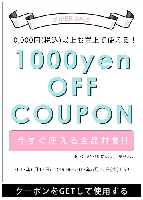 10,000円(税込)以上のお買い物に使える1,000円OFFクーポン