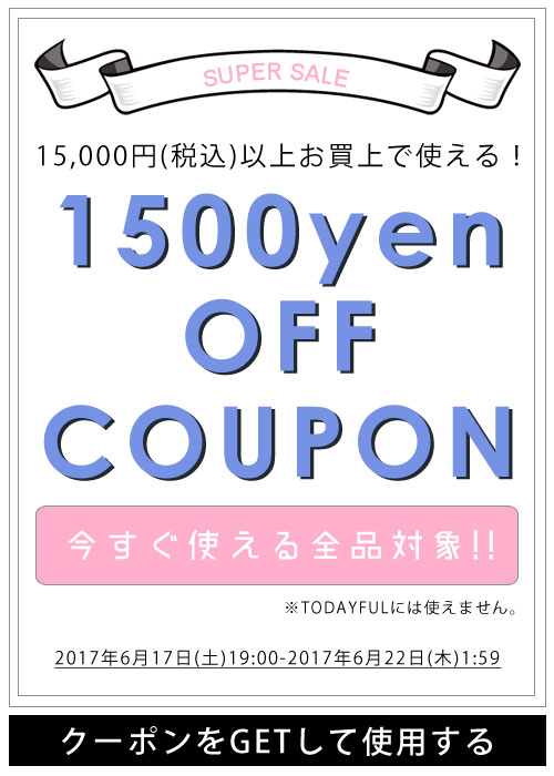 15,000円(税込)以上のお買い物に使える1,500円OFFクーポン