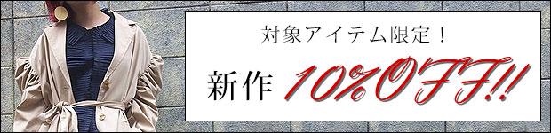 新作10%