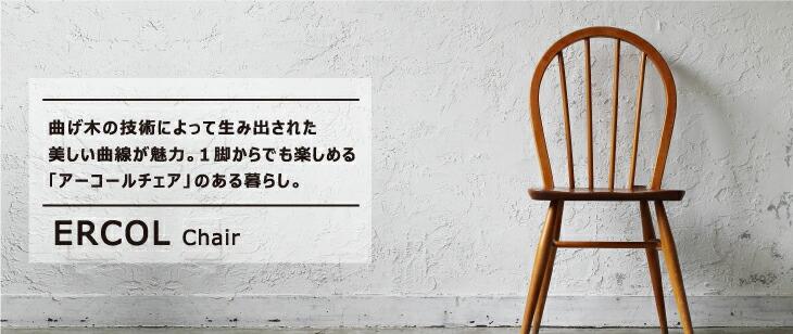 アーコール椅子
