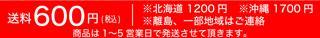 本州・四国・九州:600円(税込)※北海道1,200円(税込) 沖縄1,700円(税込)、離島・一部地域は別途ご連絡