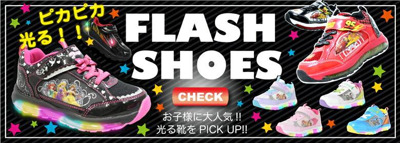 当店自慢の光る靴