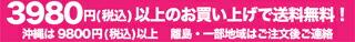 ※3,980円(税込)以上のお買い上げで送料無料、※沖縄は9800円以上で送料無料、※離島/一部地域はご連絡 詳しくはお買い物ガイドをご利用ください