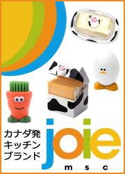 joie キッチン雑貨