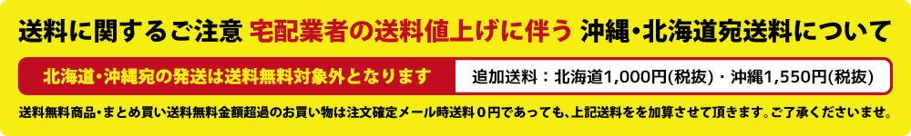 送料に関するご注意:北海道・沖縄宛の発送は送料無料対象外となります