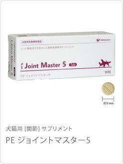 PE ジョイントマスター5