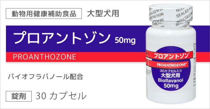 プロアントゾン50mg(大型犬用)
