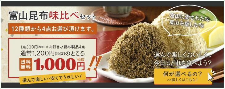 富山昆布味比べセット 12種類から4点お選び頂けます。
