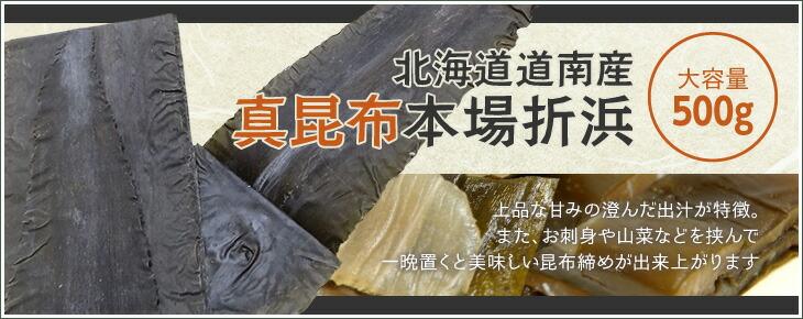 北海道道南産真昆布 本場折浜 500g 大容量