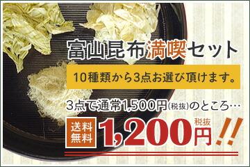 富山昆布満喫セット 10種類から3点お選び頂けます。
