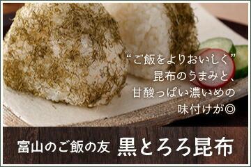 富山のご飯の友 黒とろろ昆布