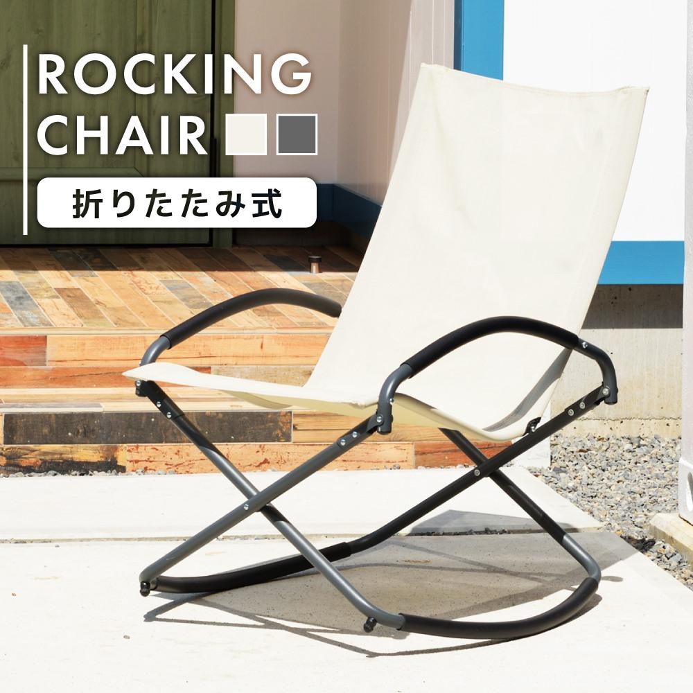 アウトドアチェア 椅子 軽量 折りたたみ ロッキングチェア キャンプ 登山 釣り 運動会 安い 人気 新生活
