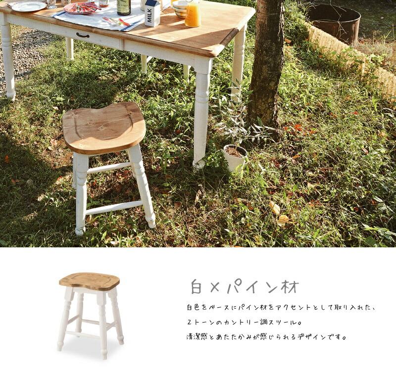 【送料無料】スツール/チェア/チェアー/イス/いす/椅子/腰掛/腰掛け/リビング/玄関/キッチン/木製/パイン材/カントリー/おしゃれ/可愛い