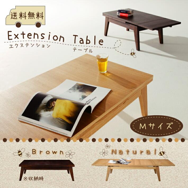 【送料無料】エクステンションテーブル<br>センターテーブル リビングテーブル 伸張テーブル<br>伸縮可能 収納 便利 天然木 木製テーブル<br>インテリア おしゃれ