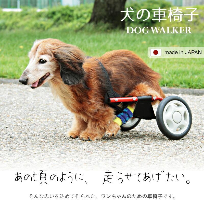 送料無料/ポイント20倍/ドッグウォーカー/犬用車イス/日本製/国内生産/犬用車椅子/犬用補助輪/ペット用車イス/ペット用車椅子/ペット用補助輪/リハビリ用歩行補助具