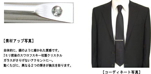 【説明文】ネクタイピン/アップ画像