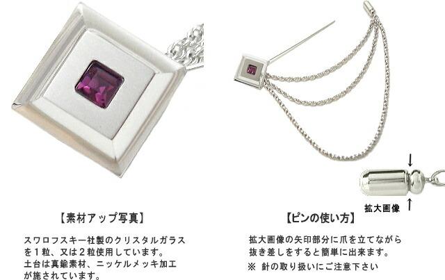 【説明文】ラペルピン/アップ画像