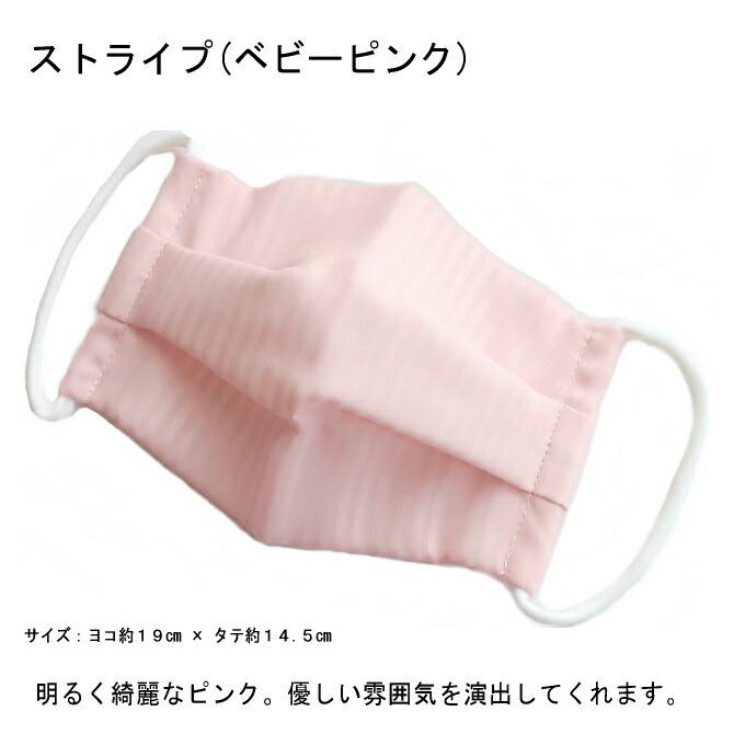 シルクマスク 女性 ピンク