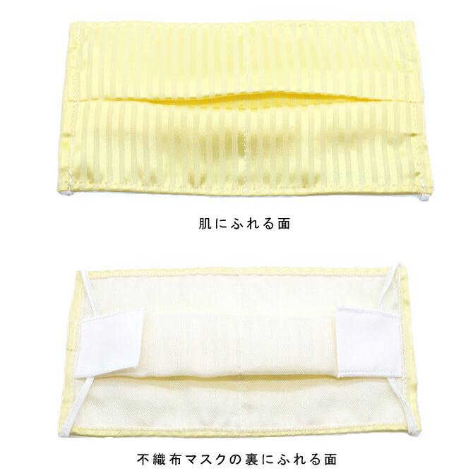 インナーマスク シルク