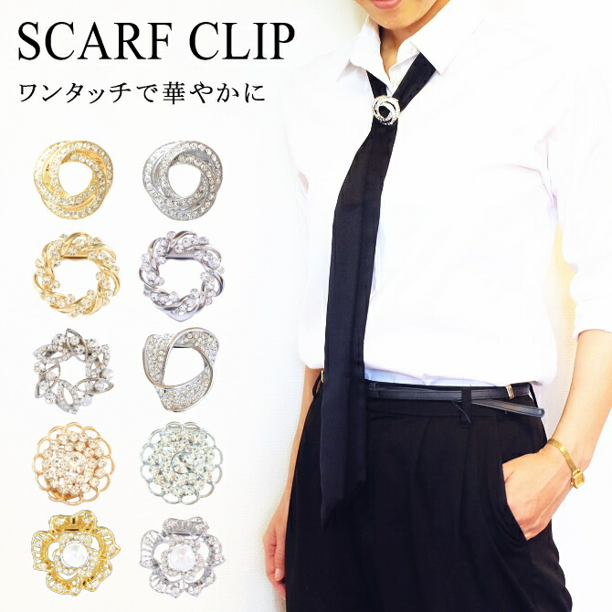 スカーフ クリップ