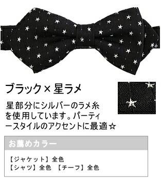 蝶ネクタイ 星柄 小 メンズ