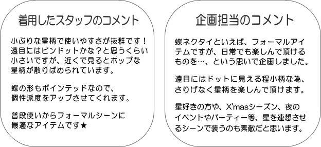 蝶ネクタイ/星柄・小(簡易タイプ・金具付)