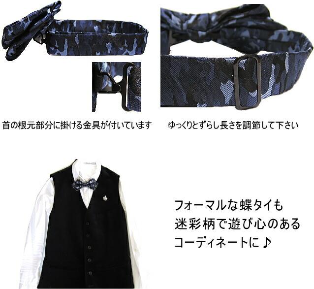 蝶ネクタイ/迷彩柄・カモフラージュ