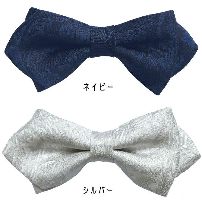 蝶ネクタイ ペイズリー柄 ネイビー 紺
