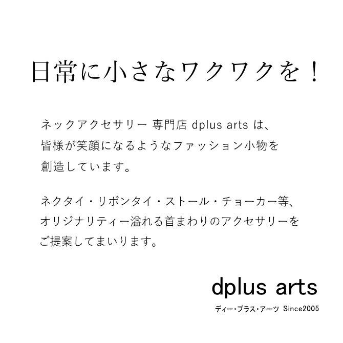 ネックアクセサリー 専門店 dplus arts