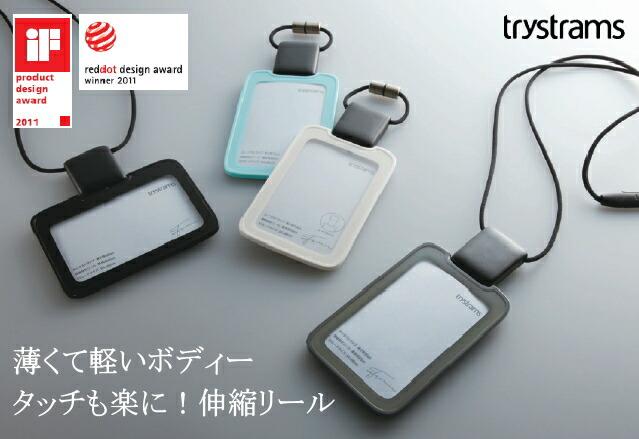 【trystrams】トライストラムス/IDカードホルダー・ループ型