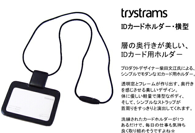 【trystrams】トライストラムス/IDカードホルダー