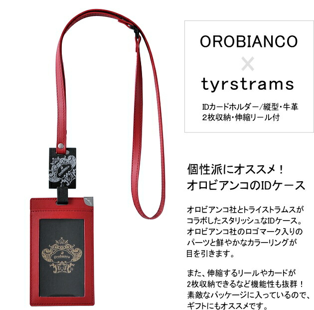 OROBIANCO×tyrstrams/IDカードホルダー/縦型・牛革(2枚収納・伸縮リール付)