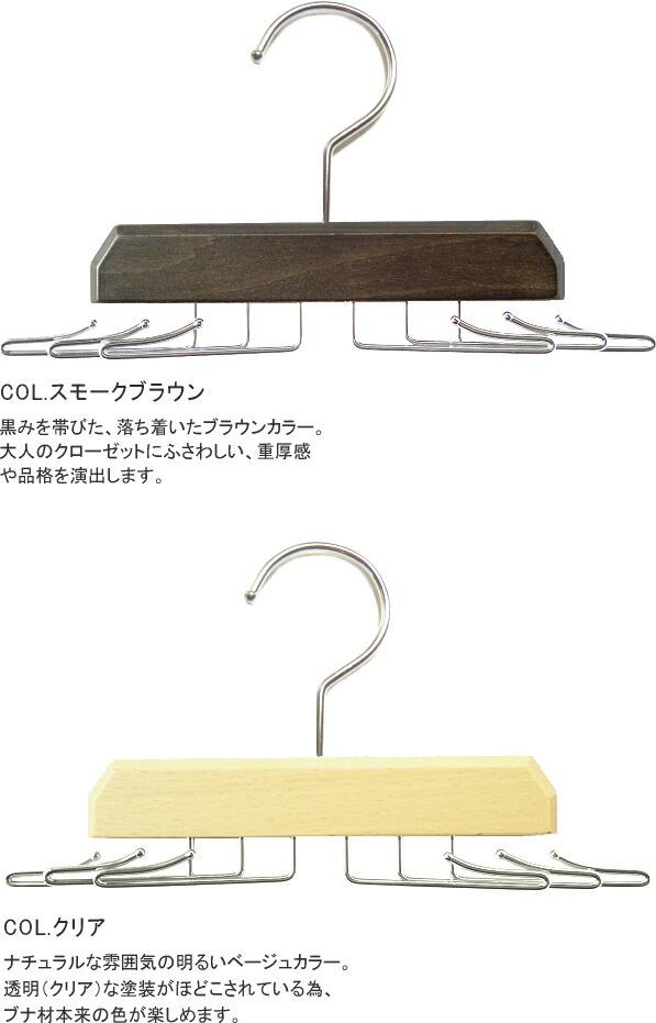 【ネクタイハンガー】中田工芸・6本掛け