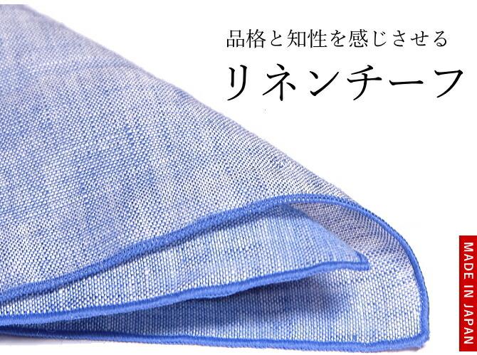 ポケットチーフ リネン