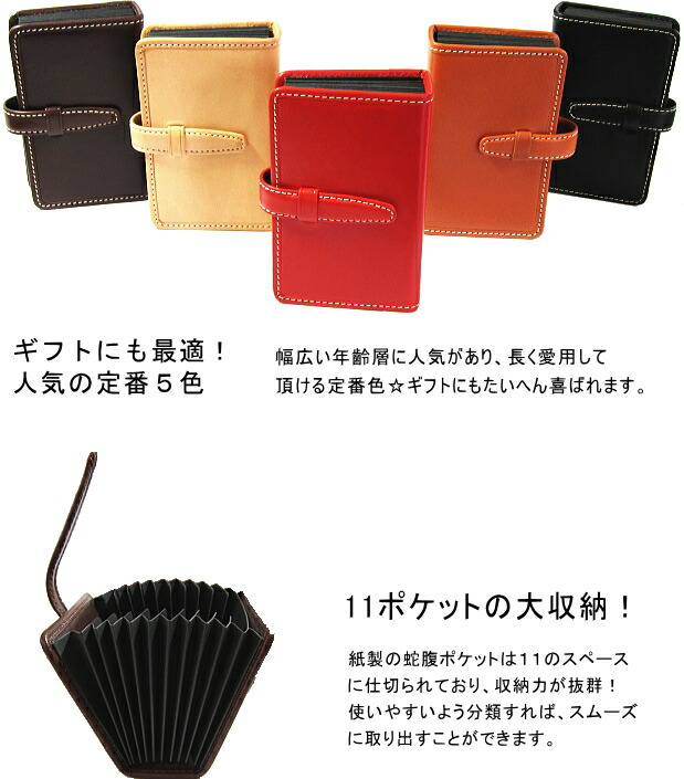 【DUCT】ダクト/カードケース・蛇腹式