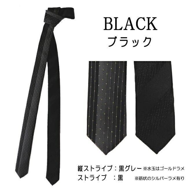 ナロータイ 黒 ブラック